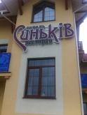 Ресторанно-гостиничный комплекс СИНЬКОВ