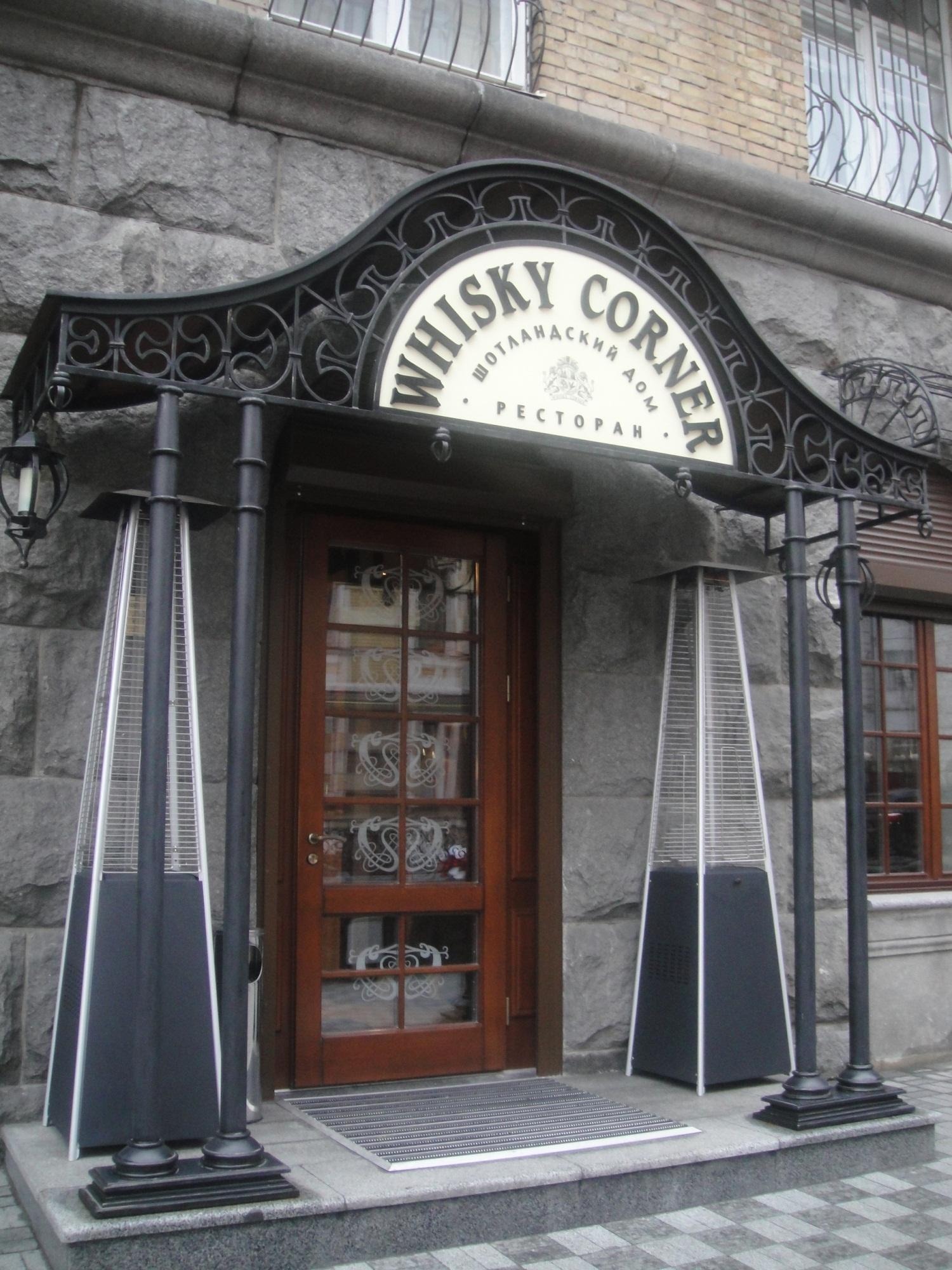 Ресторан Whisky corner, г. Киев