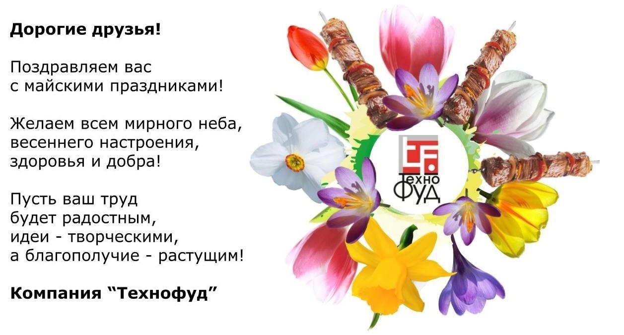 Для всех поздравления с майскими праздникам 532
