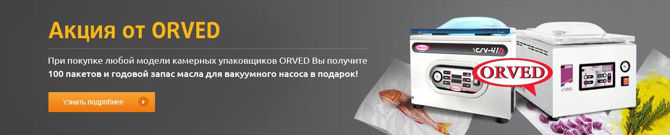 Акция от Orved