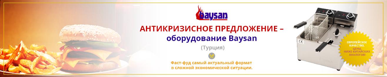 Оборудование Baysan