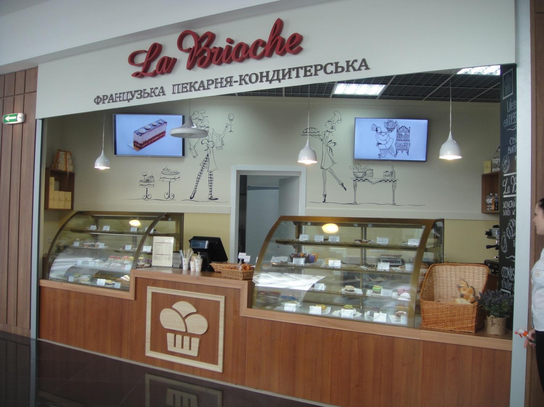 Пекарня-кондитерська La Brioche, м.Київ