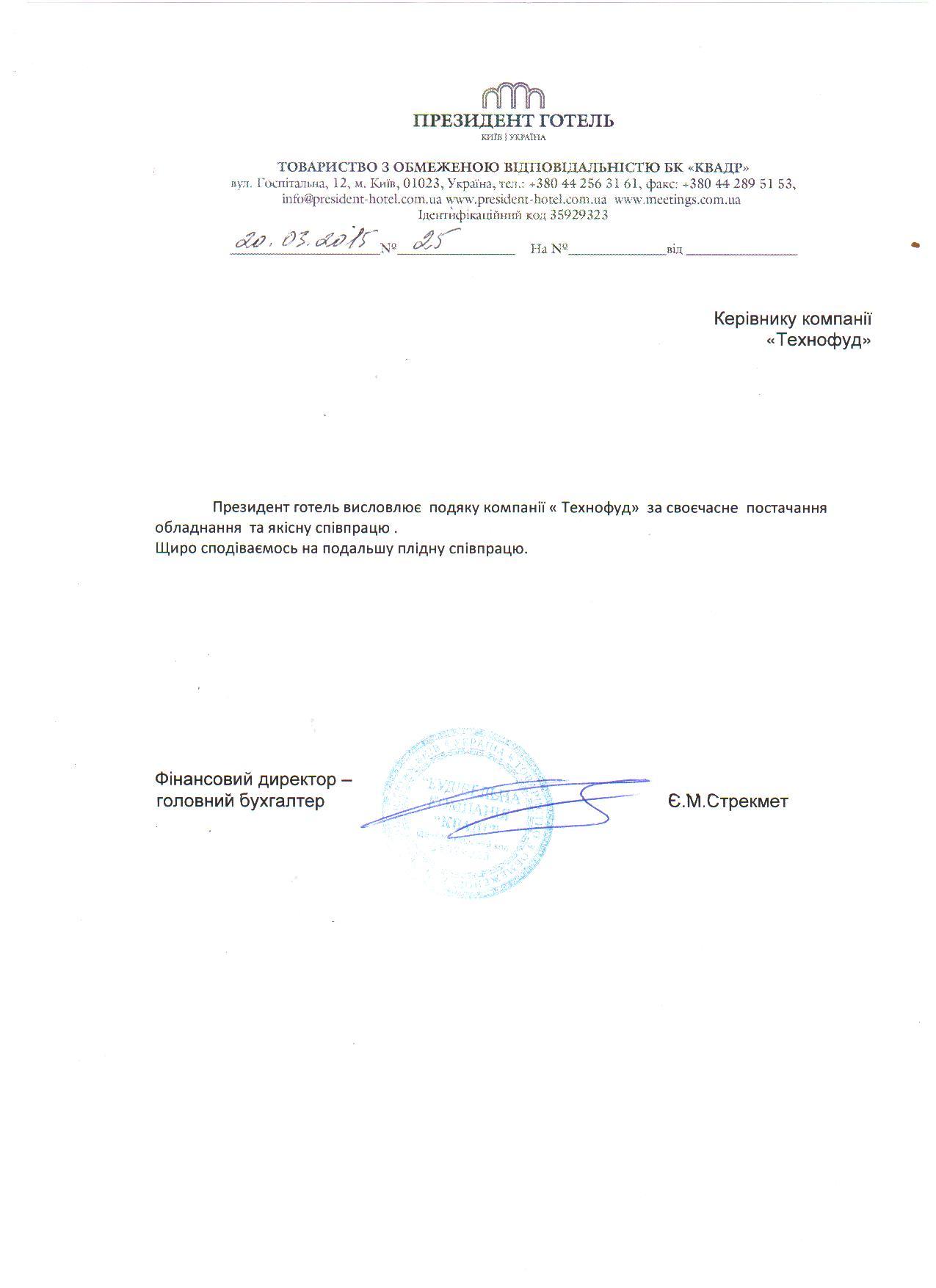Президент готель (Україна, Київ)