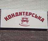 Кондитерская, г. Киев