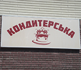 Кондитерська, м Київ