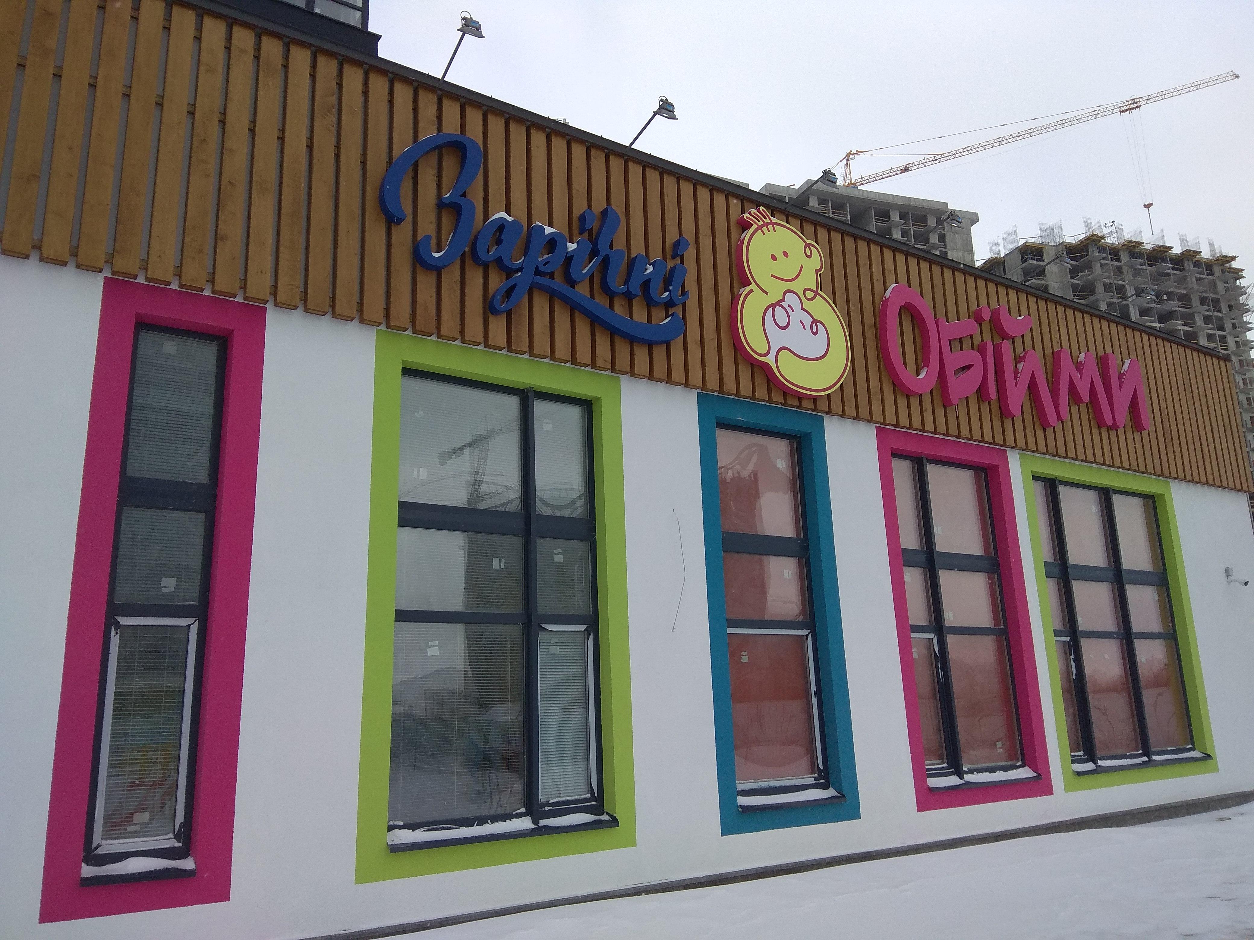 Столовая детского сада «ОБІЙМИ», г. Киев
